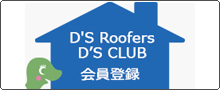 roofers会員登録