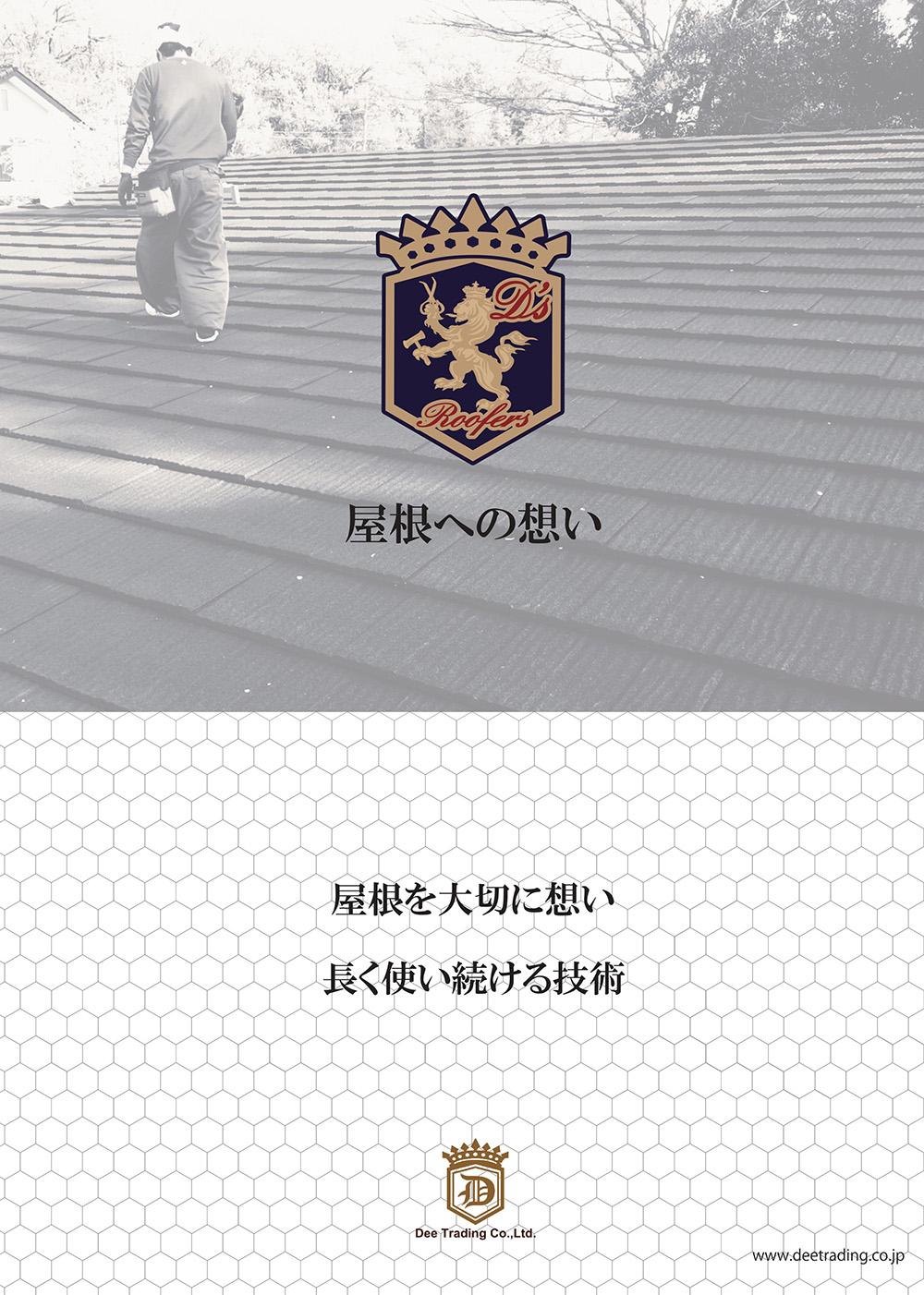 ポスターモデル賞 尾崎板金工業所